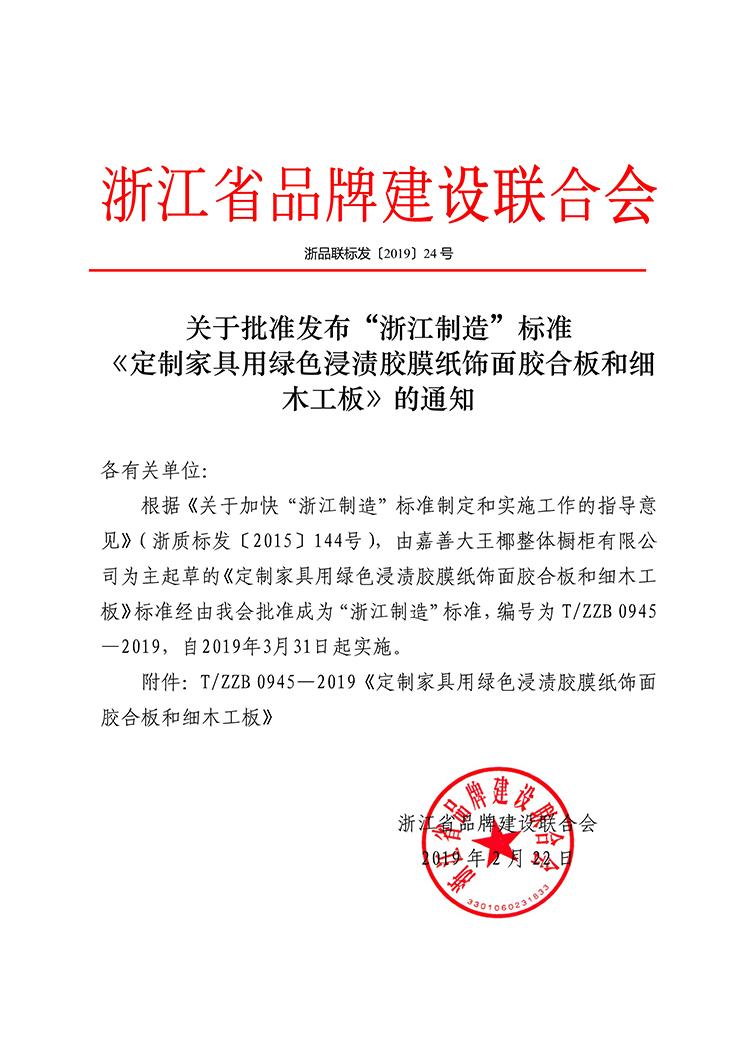浙江省品牌建设联合会