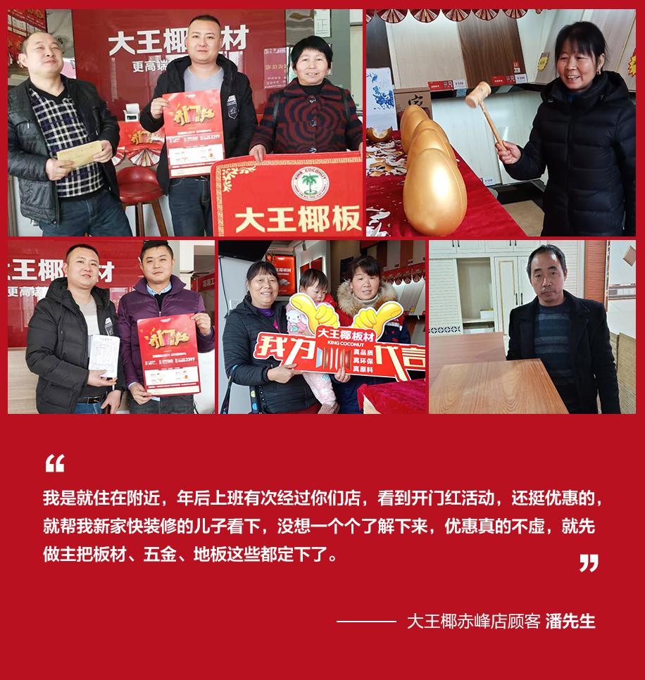 大王椰赤峰店顾客 潘先生